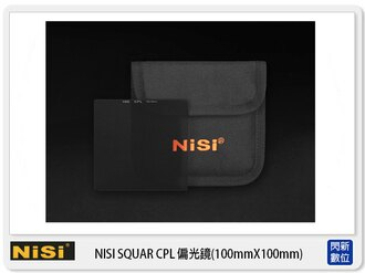 【分期0利率,免運費】送拭鏡筆~ NISI 耐司 方型 CPL 鏡片 100x100mm (公司貨)