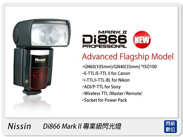 ~ 0利率 免 ~Nissin Di866 Mark II 閃光燈 閃燈^(GN60,捷新
