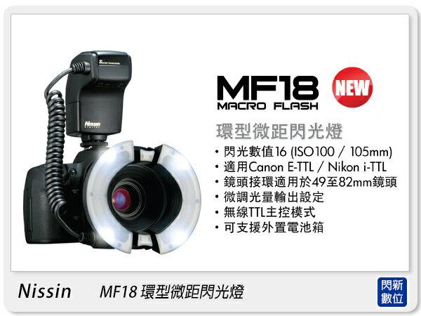 【分期0利率,免運費】Nissin MF-18 環型 閃光燈 閃燈(MF-18,捷新公司貨) Canon/Nikon