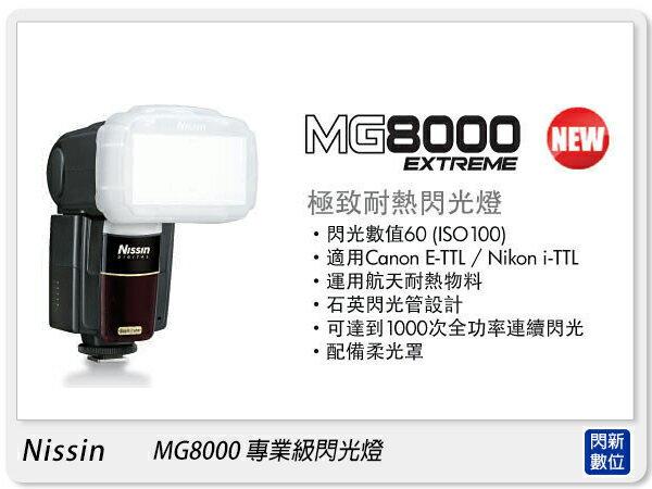 【分期0利率,免運費】Nissin MG8000 閃光燈 閃燈(GN60,捷新公司貨)