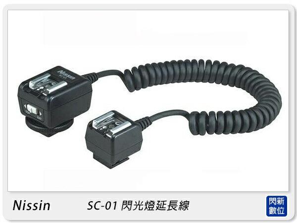【分期0利率,免運費】Nissin SC-01 閃光燈 閃燈 延長線(SC01,捷新公司貨) Canon/Nikon/Pentax