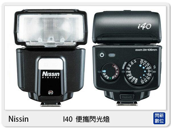 【分期0利率,免運費】Nissin I40 閃光燈 閃燈(捷新公司貨) Canon/Nikon/Sony/M4/3/Fuji
