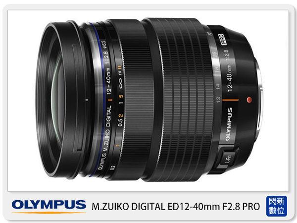 Olympus M.ZUIKO 12-40mm F2.8 PRO 鏡頭(1240,元佑公司貨)【分期0利率,免運費】