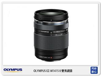 OLYMPUS M.ZUIKO ED 14-150mm II 二代 鏡頭(14-150;元佑公司貨)【分期0利率,免運費】