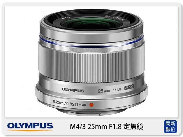 【分期0利率,免運費】Olympus M.ZUIKO 25mm F1.8 定焦鏡頭(25 1.8,元佑公司貨)黑/銀