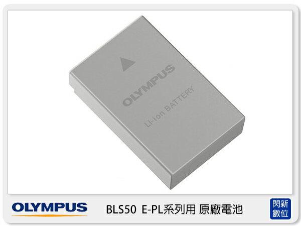 Olympus BLS~50 BLS50 鋰電池 同BLS5 適EPL7  EPL6  E