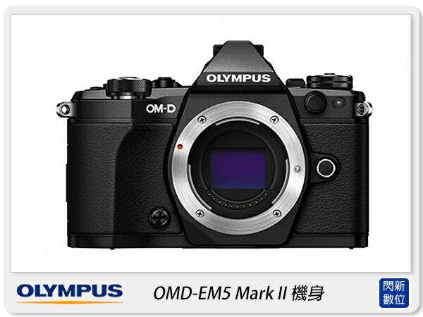 【銀行刷卡金回饋】Olympus E-M5 Mark II Body 機身(EM5 M2,元佑公司貨)