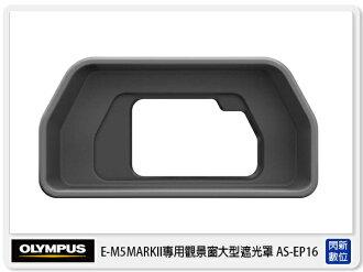 免運費! OLYMPUS EP-16 原廠大型目鏡遮光罩 眼罩 ( EP16,OMD EM5 M2專用)