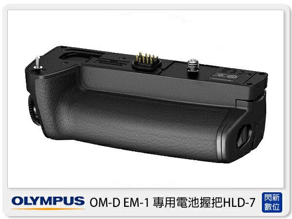 限量特價,加購優惠 OLYMPUS HLD-7 原廠 電池把手 垂直把手(HLD7,元佑公司貨)OMD EM1/E-M1用【0利率,免運費】