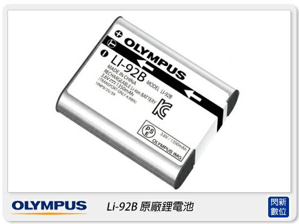 【領券現折樂天卡5%回饋】OLYMPUS Li-92B 原廠鋰電池 原廠電池 裸裝(Li92B同Li90BTG1/TG2/TG3/XZ2/SP100EE用元佑公司貨)