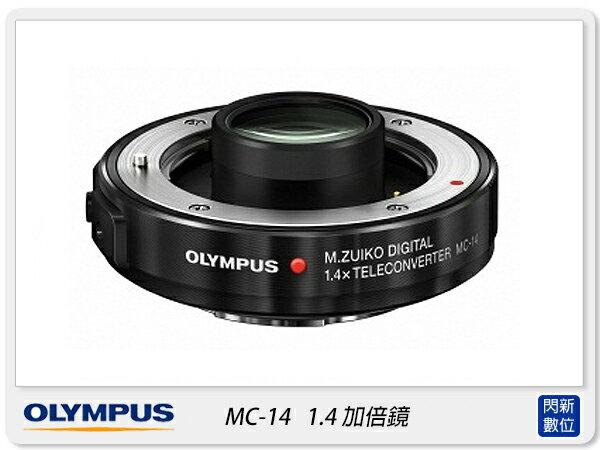 Olympus MC-14 1.4倍 加倍鏡 增距鏡(MC14,元佑公司貨)40-150MM【分期0利率,免運費】