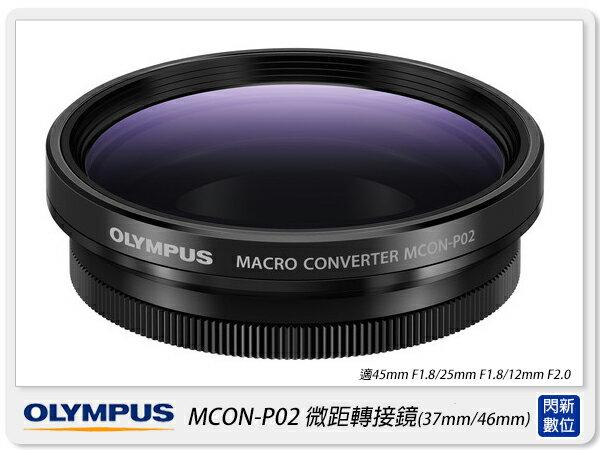 OLYMPUS MCON-P02 近拍 微距外接鏡頭(MCONP02,M.ZD 14-42mm EZ/45mm/25mm/12mm 可用