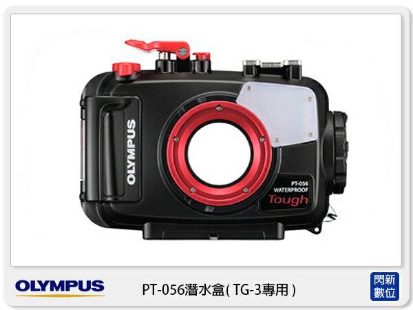 OLYMPUS PT-056 潛水盒 防水盒(PT056,TG3/TG4 專用,元佑公司貨)【免運費】閃新