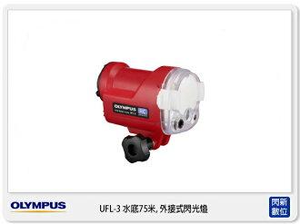 OLYMPUS 潛水專用閃光燈 FS-UFL3 新品上市 (UFL-3,元佑公司貨)