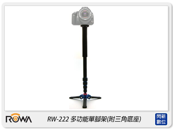 ROWA RW~222 多 單腳架^(RW222 附三叉底座^)