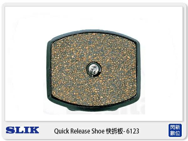 【免運費】SLIK 6123 快拆板 適用 PRO 300DX/330DX/340DX/500DX腳架 (SH-705E三向雲台) (立福公司貨)