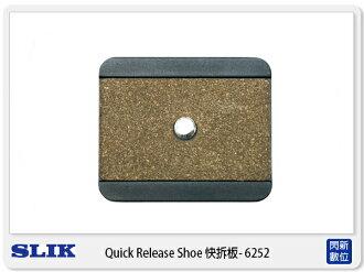【免運費】SLIK 6253 快拆板 適用 PRO-340BHS 腳架 (SBH-200DS 球型雲台) (立福公司貨)