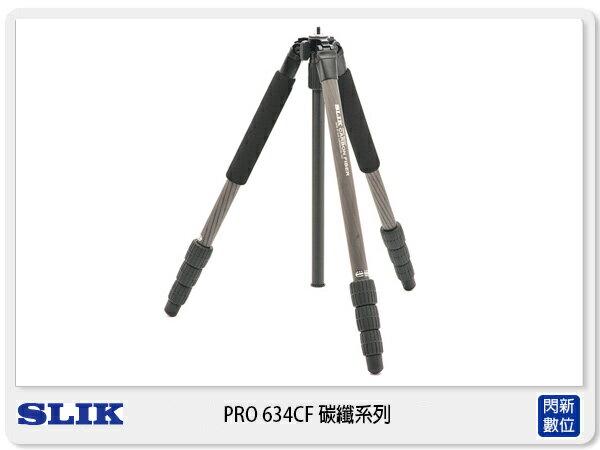SLIK PRO 634 CF 腳架 Carbon Fiber 碳纖系列 (不附雲台 立福公司貨)【分6期利率,免運費】
