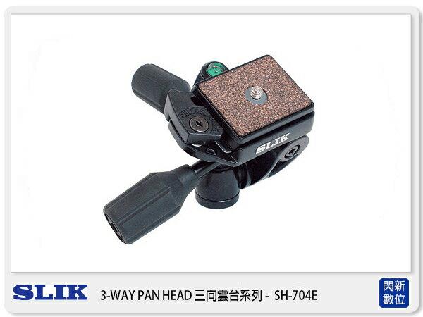 SLIK SH-704E 三向雲台 雙手把 載重3KG (附單水平儀,立福公司貨)【分6期利率,免運費】