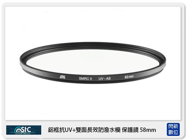 【分期0利率,免運費】送鏡頭蓋防丟夾 STC 雙面長效防潑水膜 鋁框 抗UV 保護鏡 58mm (58,公司貨) 另有B+W/SUNPOWER