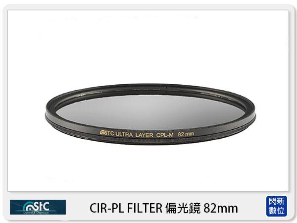 【限時點數10倍送】送鏡頭蓋防丟夾~ STC CIR-PL FILTER 環形 偏光鏡  82mm (CPL 82,公司貨) 另有B+W/SUNPOWER