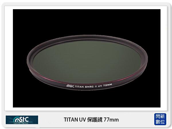 【分期0利率,免運費】送鏡頭蓋防丟夾 STC TITAN UV 抗紫外線 鋁環 保護鏡 77mm (77,公司貨) 另有B+W/SUNPOWER