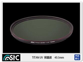 【分期0利率,免運費】送鏡頭蓋防丟夾 STC TITAN UV 抗紫外線 鋁環 保護鏡 40.5mm (40.5,公司貨) 另有B+W/SUNPOWER