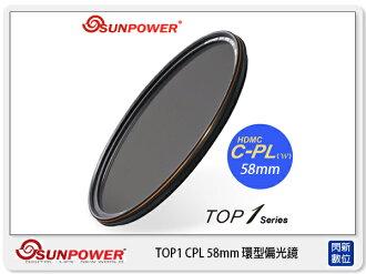 送濾鏡袋~SUNPOWER TOP1 CPL 58mm 環型偏光鏡 鏡片 航太鋁合金 (58,湧蓮公司貨)【分期0利率,免運費】