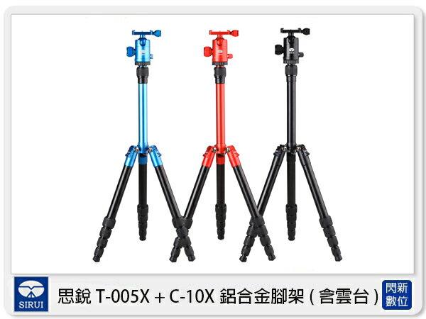 【分期0利率,免運費】Sirui 思銳 T-005X C-10X 鋁合金腳架 反折腳架 (T005,含雲台,公司貨)