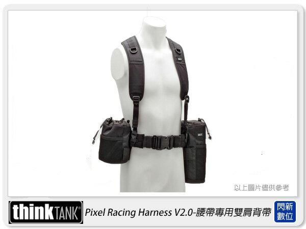 【分期0利率,優惠券折扣】THINKTANK 創意坦克 Pixel Racing Harness V2.0-腰帶專用雙肩背帶 PR017(彩宣公司貨)