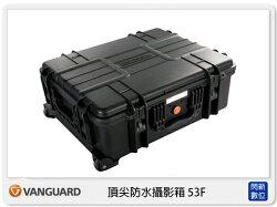 【分期0利率,免運費】VANGUARD SUPREME 53F 頂尖 防撞 防水攝影箱 防撞箱 (公司貨)