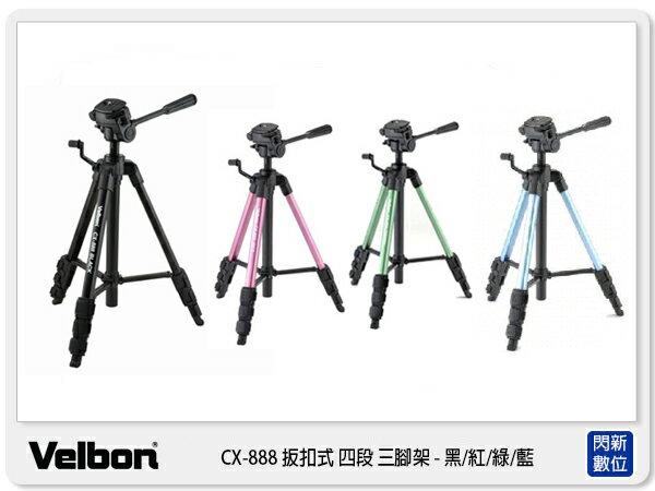【分期零利率,免運費】Velbon CX-888 扳扣式 四段 三腳架 四色選購 (CX888,立福公司貨)