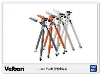 【免運費】Velbon T-300 八節式自拍腳架 桌上型腳架 銅管伸縮腳架 (T300,立福公司貨)