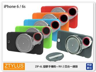 【分期零利率,免運費】現貨 ZTYLUS iPhone 6 / 6s 輕量系列 手機殼+ RV-2 四合一鏡頭 超值組 塑膠殼 (ZIP-6L+RV-2,立福公司貨)