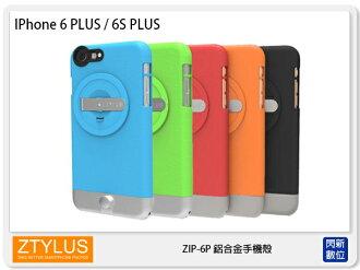 【分期零利率,免運費】 ZTYLUS iPhone 6 / 6s Plus 5.5吋 鋁合金系列 專用手機殼 可外接鏡頭 多拍攝功能 (ZIP-6P,立福公司貨)