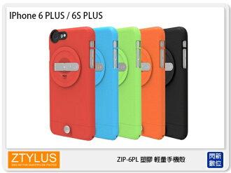 【分期零利率,免運費】 ZTYLUS iPhone 6 / 6s Plus 5.5吋 專用手機殼 可外接鏡頭 多拍攝功能 塑膠殼 (ZIP-6PL,立福公司貨)