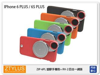 【分期零利率,免運費】現貨 ZTYLUS iPhone 6 Plus / 6s Plus 5.5吋輕量手機殼+ RV-2 四合一鏡頭 超值組 塑膠殼 (ZIP-6PL+RV-2,立福公司貨)