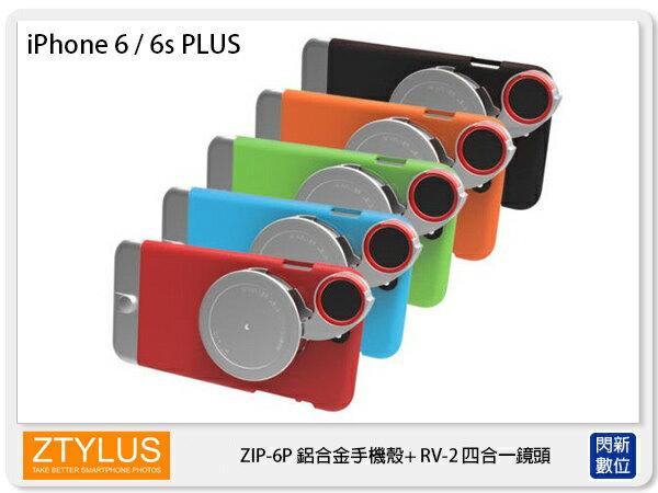 【特價出清】現貨! ZTYLUS iPhone 6 / 6s Plus 5.5吋 鋁合金手機殼+ RV-2 四合一鏡頭 超值組 (ZIP-6P+RV-2,立福公司貨)