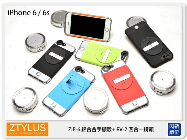【分期零利率,免運費】現貨 ZTYLUS iPhone 6 / 6s 4.7吋 鋁合金 手機殼+ RV-2 四合一鏡頭 超值組 (ZIP-6+RV-2,立福公司貨)