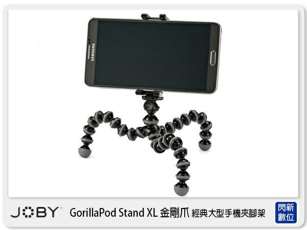 閃新科技:【免運費】JOBYGripTightGorillPodStandXL金剛爪經典手機夾腳架JB11(公司貨)