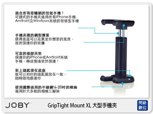 【免運費】JOBY GripTight Mount XL 大型手機夾 JMXL1 (立福公司貨)