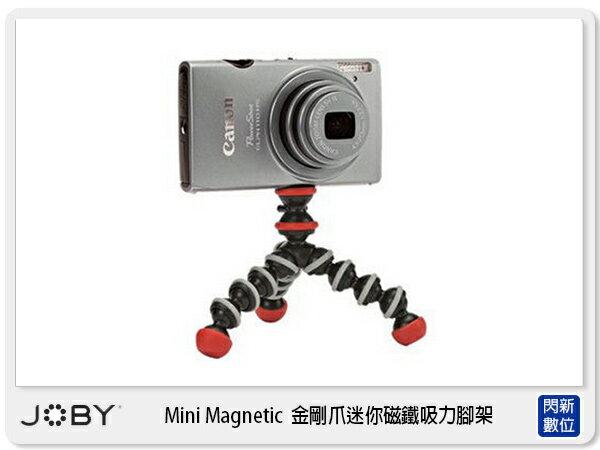 JOBY GorillaPod Mini Magnetic 金剛爪 迷你磁鐵 吸力腳架 GP-5【免運費】立福公司貨