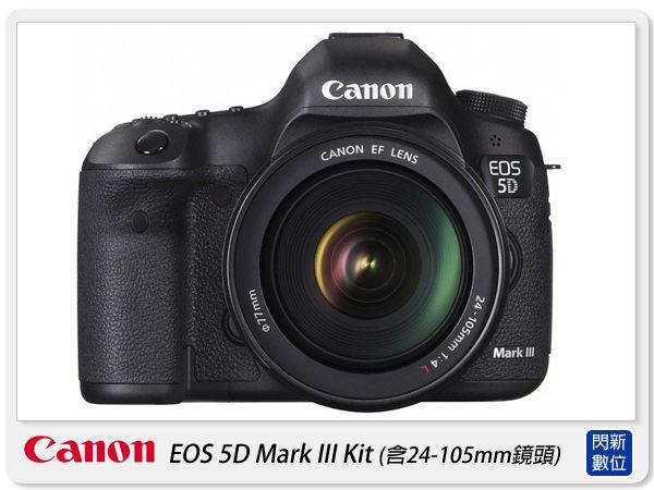 Canon EOS 5D Mark III KIT (含24-105mm F4,彩虹公司貨)5D3 5DMARKIII【分期0利率,免運費】