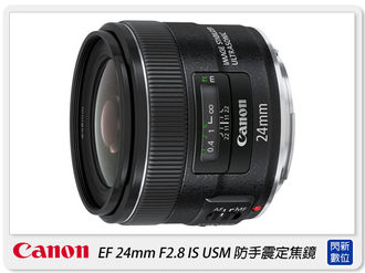 【分期0利率,免運費】Canon EF 24mm F2.8 IS USM 定焦 防手震 鏡頭(24 2.8;彩虹公司貨)