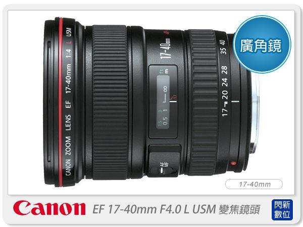 【分期0利率,免運費】 Canon EF 17-40mm F4.0L/F4 L USM 鏡頭(17-40;彩虹公司貨)