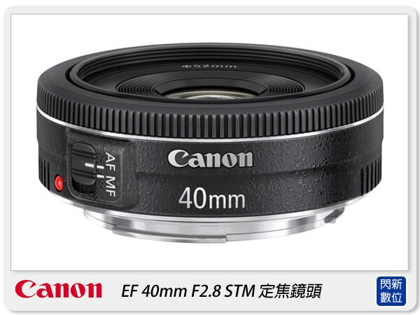 【分期0利率,免運費】 Canon EF 40mm F2.8 STM 鏡頭(40 2.8;彩虹公司貨)