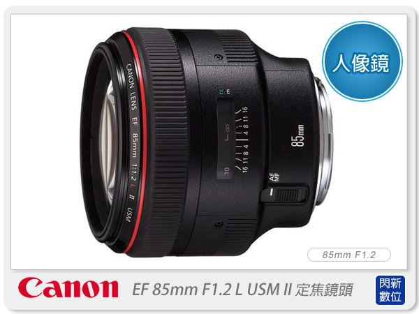 【分期0利率,免運費】 Canon EF 85mm F1.2L/F1.2 L II USM 鏡頭(85 1.2;彩虹公司貨)
