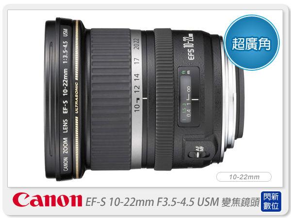 【分期0利率,免運費】 Canon EF-S 10-22mm F3.5-4.5 USM 鏡頭(10-22;彩虹公司貨)