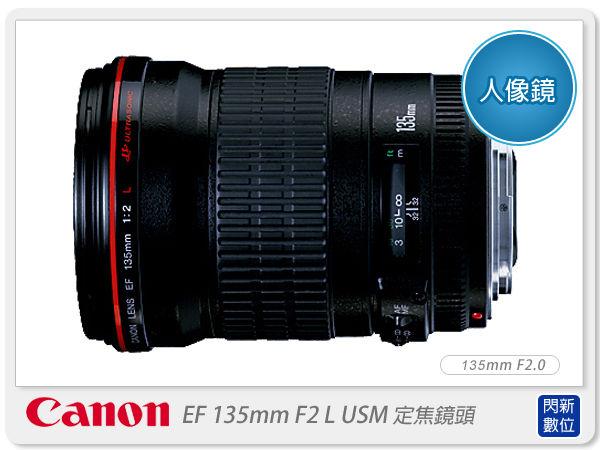 【分期0利率,免運費】 Canon EF 135mm F2.0L/F2 L USM 定焦鏡頭(135 2;彩虹公司貨)