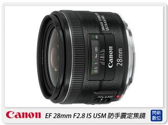 【分期0利率,免運費】Canon EF 28mm F2.8 IS USM 定焦 防手震 鏡頭(28 2.8;彩虹公司貨)